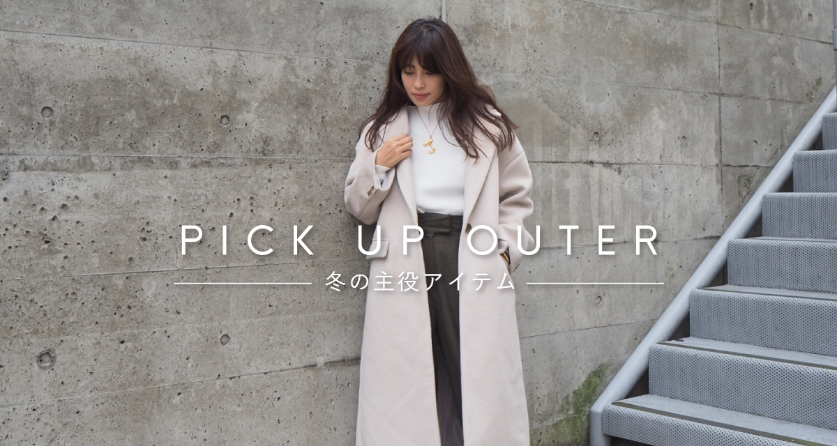 pick up outer