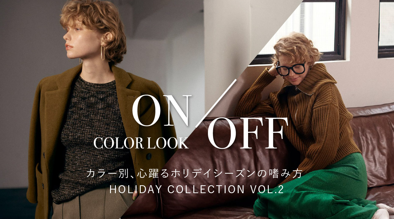 HOLIDAY COLLECTION VOL.2  ON/OFF COLOR LOOK